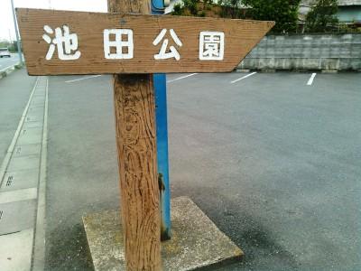 池田公園道しるべ