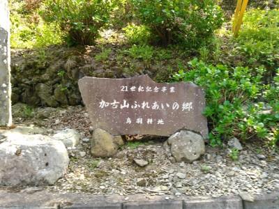 加古山ふれあいの郷