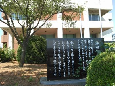 神川町民憲章