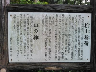 松山稲荷神社