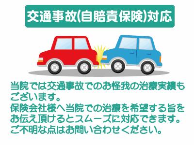 当院では交通事故でのお怪我の治療実績もございます。保険会社様へ当院での治療を希望する旨をお伝え頂けるとスムーズに対応できます。ご不明な点はお問い合わせください。