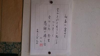 矢島みちさん (3)