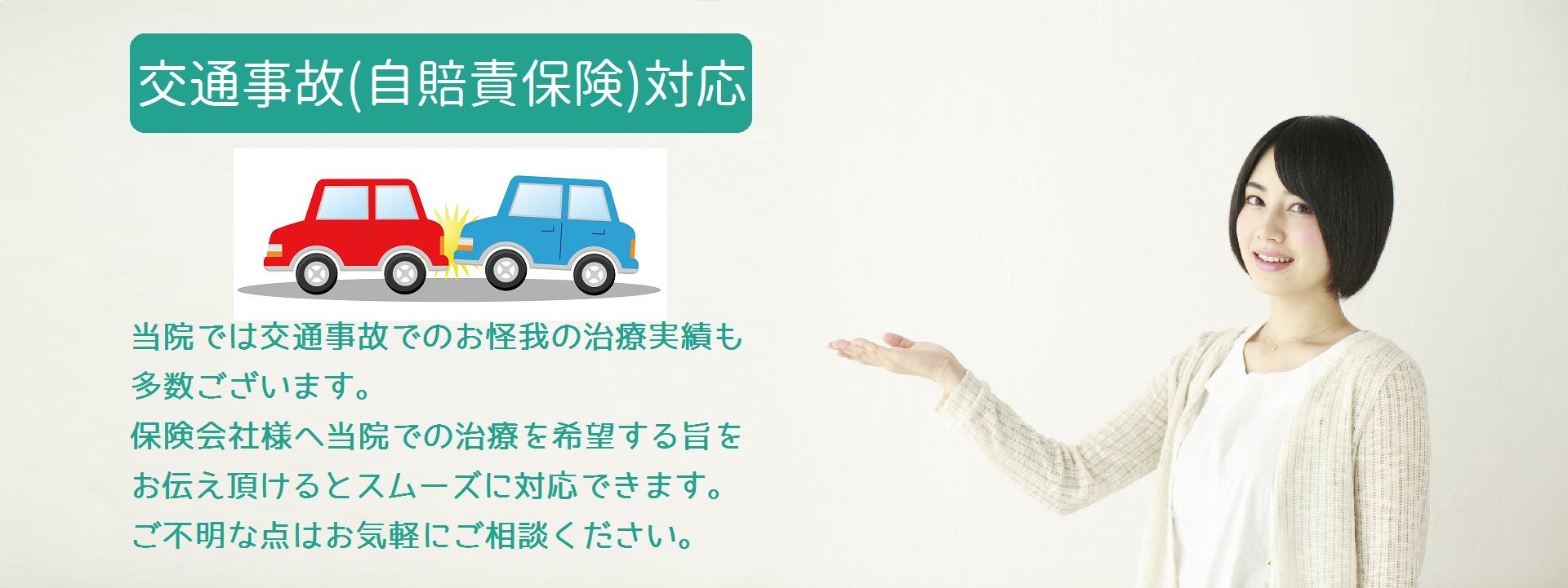 交通事故による、むちうち、腰痛、打撲、捻挫、骨折など、症状改善に向けての通院は、お気軽にご相談ください。