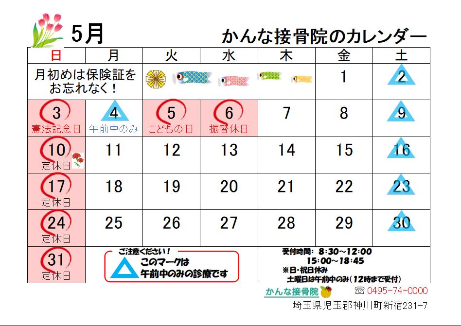 新宿院2020/5 診療日